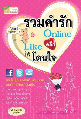 รวมคำรัก Online คลิ๊ก Like ให้โดนใจ