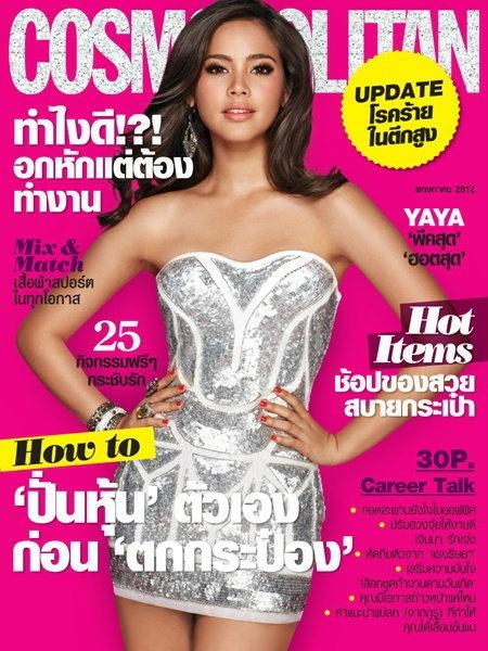Cosmopolitan : พฤษภาคม 2555
