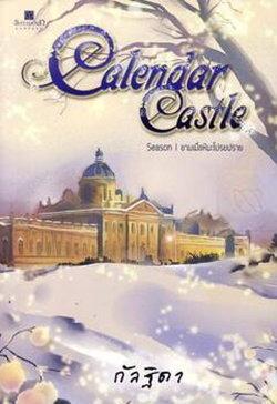 Calendar Castle เล่ม1