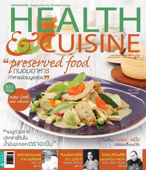 Health&Cuisine : พฤษภาคม 2555