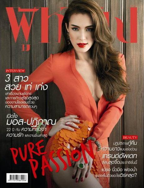 นิตยสารผู้หญิง : พฤษภาคม 2555