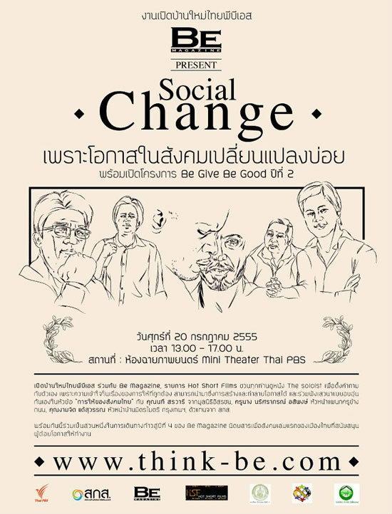 Social Change เพราะโอกาสในสังคมเปลี่ยนแปลงบ่อย