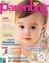 Real Parenting : สิงหาคม 2555