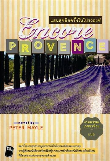 แสนสุขอีกครั้งในโปรวองซ์  Encore  Provence