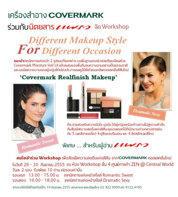 แพรว ชวน Workshop จาก Covermark  ฟรี !