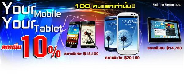 Your Mobile Your Tablet – Samsung Lover ลด เพิ่ม 10%