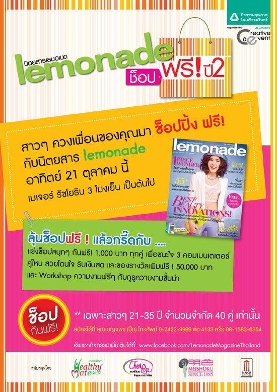 งาน lemonade ช็อปฟรี!  ปี 2