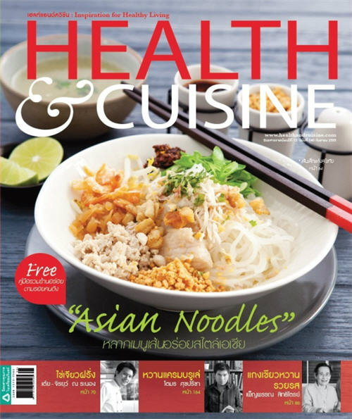 Health & Cuisine : กันยายน 2555