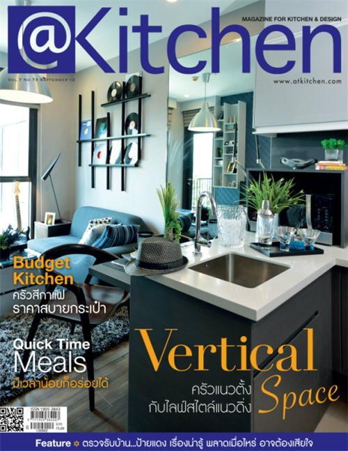 @ Kitchen : กันยายน 2555