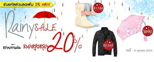 Rainy Sale ลดสูงสุด 20%