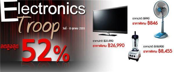 Electronics Troop ลดสูงสุด 52%