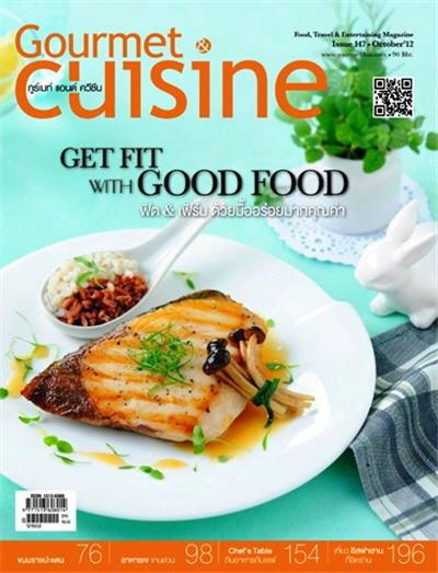 Gourment & Cuisine : ตุลาคม 2555
