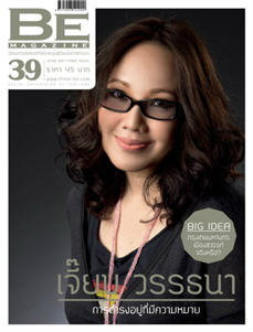 Be Magazine : กันยายน 2555