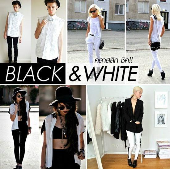 คลาสสิก ชิค!! ด้วย Black & White