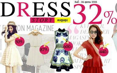 Dress Story ลดสูงสุด 32%