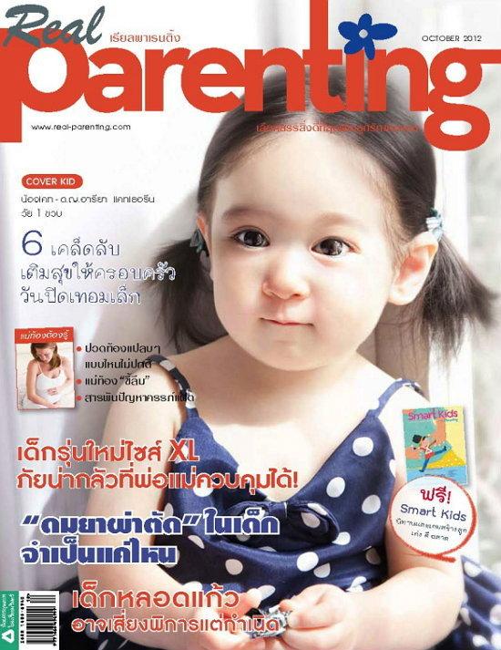 Real Parenting : ตุลาคม 2555
