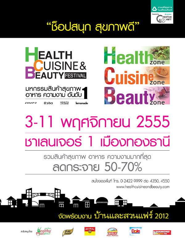 งาน Health Cuisine & Beauty Festival ครั้งที่ 9