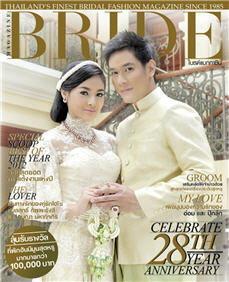 BRIDE : ตุลาคม 2555