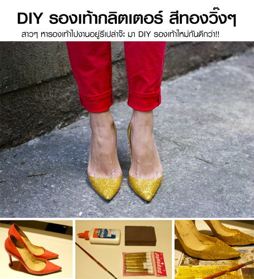 DIY รองเท้ากลิตเตอร์ สีทองวิ๊งๆ