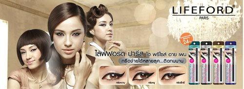 Lifeford Eye Liner ขั้นเทพ พาทัวร์ญี่ปุ่นฟรี!