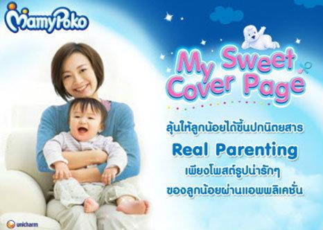 ลุ้นให้ลูกน้อยของคุณได้ขึ้นปกนิตยสาร Real Parenting