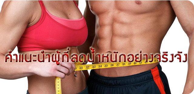 คำแนะนำสำหรับผู้ที่ต้องการลดน้ำหนักอย่างจริงจัง
