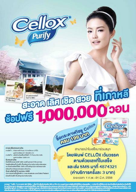 สะอาด เลิศ เชิด สวย ที่เกาหลี ช้อปปิ้งฟรี 1,000,000 วอน