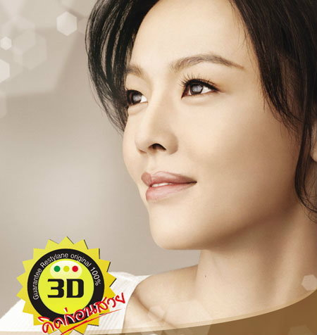 Beauty 3D คิดก่อนสวย By Restylane