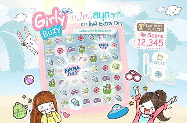 Girly Buzy เกมใหม่ สนุก สุดวิ๊งจาก โซฟี เอ็กซ์ตร้า ดราย