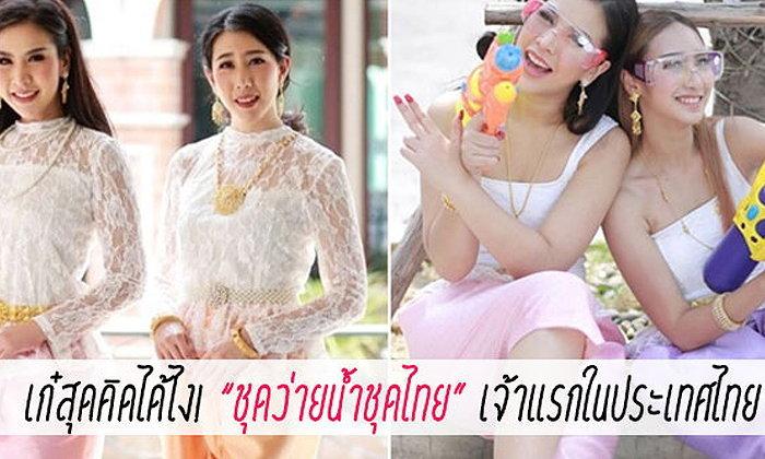 """เก๋สุดคิดได้ไง! """"ชุดว่ายน้ำชุดไทย"""" เจ้าแรกในประเทศไทย"""