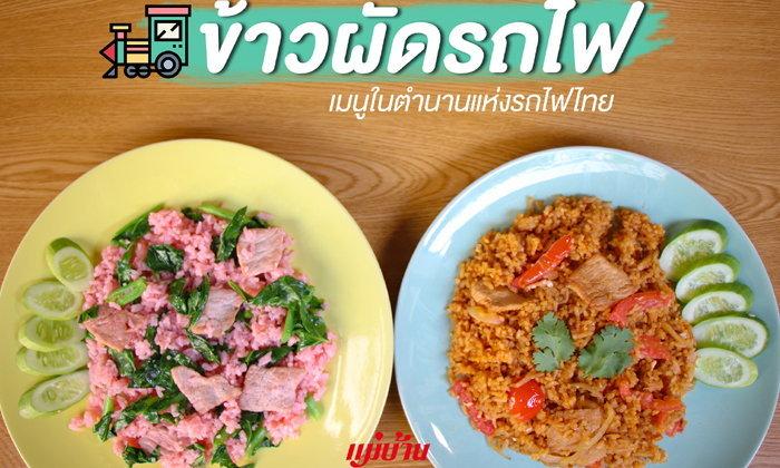 ข้าวผัดรถไฟ เมนูในตำนานแห่งรถไฟไทย