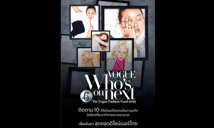 เมื่อดีไซเนอร์ไทย ต้องฟาดฟันกันแบบเผ็ดๆ ใน Vogue Who's on Next, The Vogue Fashion Fund 2019