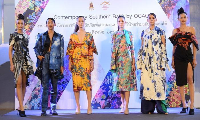 เปิดตัวผลงานการออกแบบเครื่องแต่งกายผ้าไทย โครงการพัฒนาออกแบบลายผ้าไทยร่วมสมัยชายแดนใต้