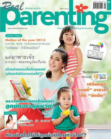 REAL PARENTING : พฤษภาคม 2556