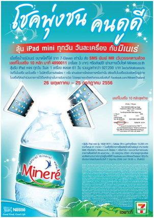 """น้ำแร่มิเนเร่ชวนคุณร่วมสนุกกับ """"โชคพุ่งชน คนดูดี"""" ลุ้นรับ iPad mini ทุกวัน วันละ 1 เครื่อง"""