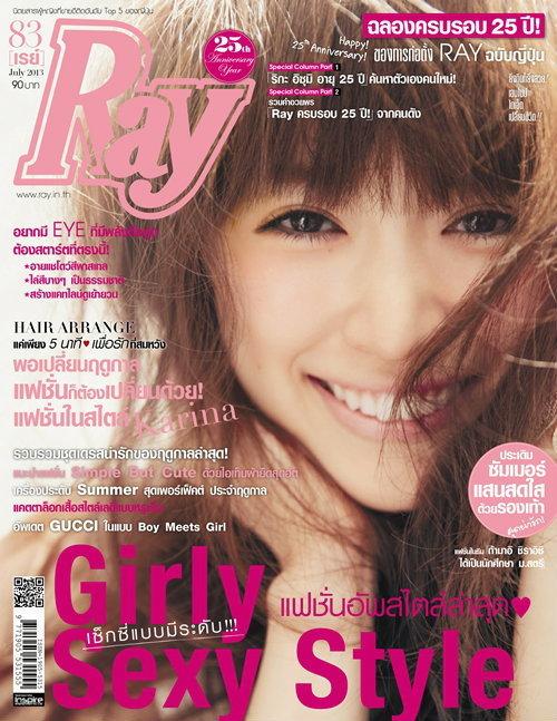 นิตยสารเรย์ เปิดเวที Ray ldol Search 2013