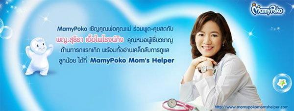 "MamyPoko Mom's Helper"" ผู้ช่วยใหม่ในการดูแลลูกน้อยของคุณแม่"