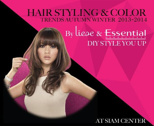 ชาว Trendy หรือผู้รักแฟชั่นทั้งหลาย ห้ามพลาดกับงาน Siam Center Hair Styling & Color