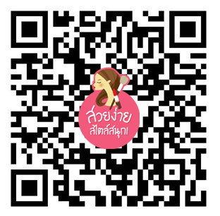เปิด Group Chat สำหรับสาวๆ ที่รักสวยรักงามให้ได้เม้าท์กัน