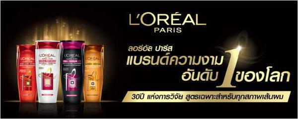 ปลุกความมีชีวิตชีวาสู่เส้นผมดั่งใจต้องการ L'Oreal Paris Hair care