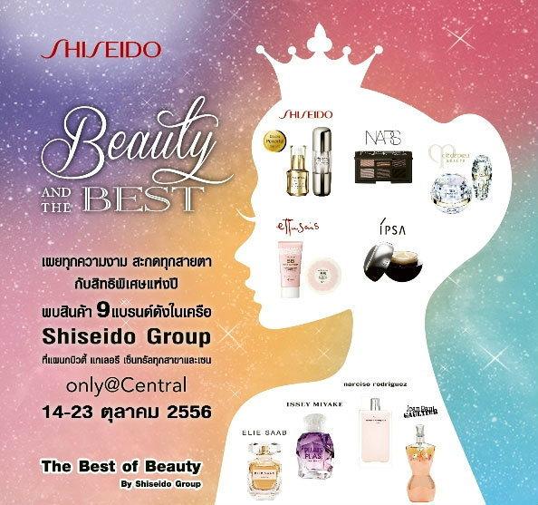 """ชิเซโด้จัดงาน """"The Best of Beauty by Shiseido Group"""""""