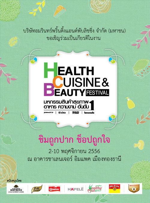 งาน Health Cuisine & Beauty Festival ครั้งที่ 11