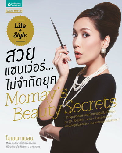 สวย แซบเว่อร์...ไม่จำกัดยุค Momay's Beauty Secrets