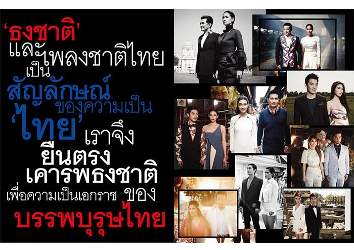 ฉัตรชัย - สินจัย บนปกนิตยสารแพรว รักประเทศไทย