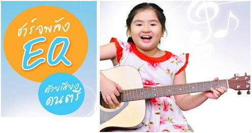 ชาร์จพลัง EQ ด้วยเสียงดนตรี (For Kids)