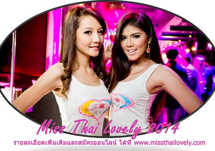 Miss Thai Lovely 2014
