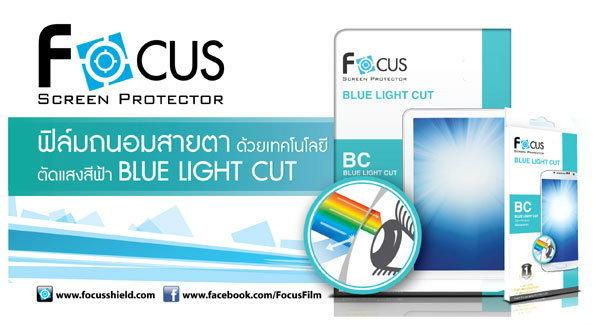 ฟิล์มถนอมสายตา 'Focus Blue Light Cut' ห่วงใยผู้ใช้สมาร์ทโฟน