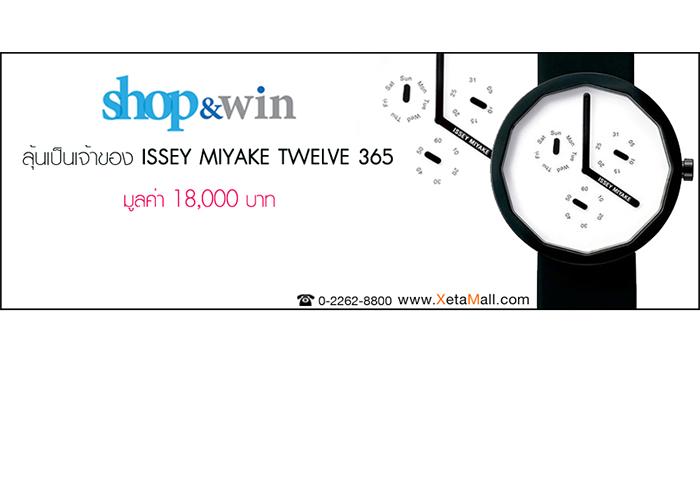 แจกฟรี นาฬิกาข้อมือ Issey Miyake Twelve 365