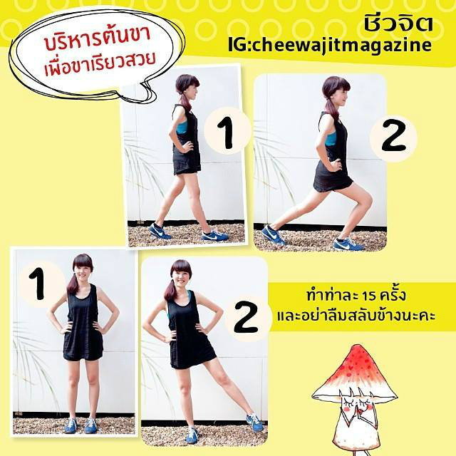 4 pose legs workout เพื่อขาสุดเรียว