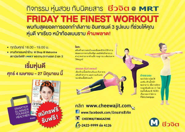 Friday the finest workout